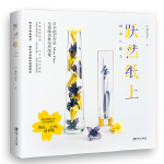跃然纸上[日]Mari Ono著,易映景9787548062837江西美术出版社