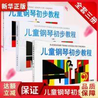儿童钢琴初步教程2 有声音乐系列图书 盛建颐,杨素凝 9787552313444 上海音乐出版社 新华正版 全国70%