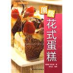 花式蛋糕-现代人 幸福餐桌系列 李国溢,姜志强 9787501967193 中国轻工业出版社