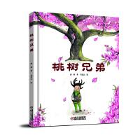 中国红系列 桃树兄弟