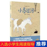 小马过河(中国童话绘本)