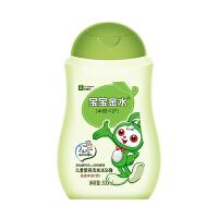 【当当自营】宝宝金水 儿童营养沐浴露 洗发沐浴二合一300ml婴儿护肤 无泪 温和