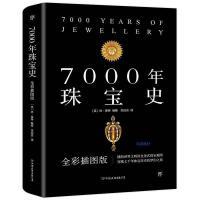 7000年珠宝史[英]休?泰特创美工厂出品中国友谊出版公司【稀缺旧书】