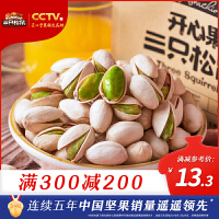 【三只松鼠_开心果100g】坚果炒货原味无漂白零食