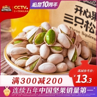 【领券满300减210】【三只松鼠_开心果100g】坚果炒货原味无漂白