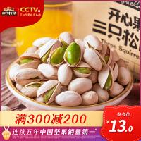 【领券满300减200】【三只松鼠_开心果100g】坚果炒货原味无漂白