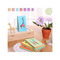 韩国文具 镂空彩虹动物便签本 可撕便签本 彩虹宝贝便签本