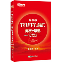 【官方直营】TOEFL词汇词根+联想记忆法:便携版 托福单词备考分类词汇 托福考试核心高频词便携口袋书 新东方