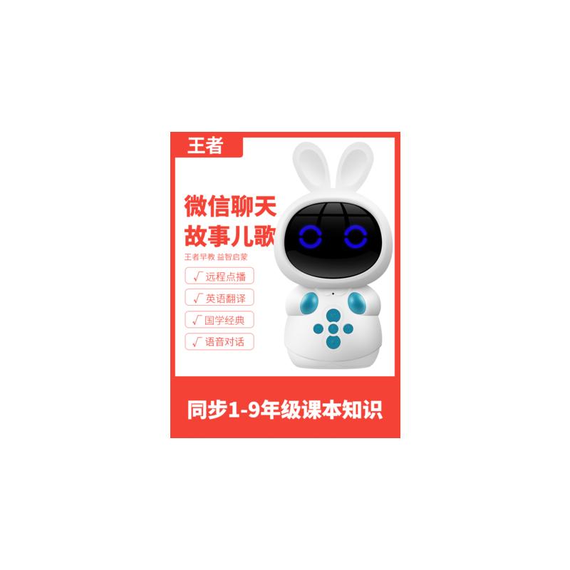 王者天猫精灵智能机器人国学婴幼儿童益智玩具03岁学习故事早教机 语音点播 儿歌故事 百科问答 微信互动