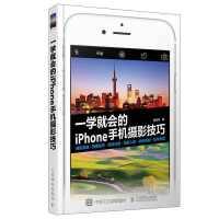 一学就会的iPhone手机摄影技巧陈丹丹人民邮电出版社【直发】