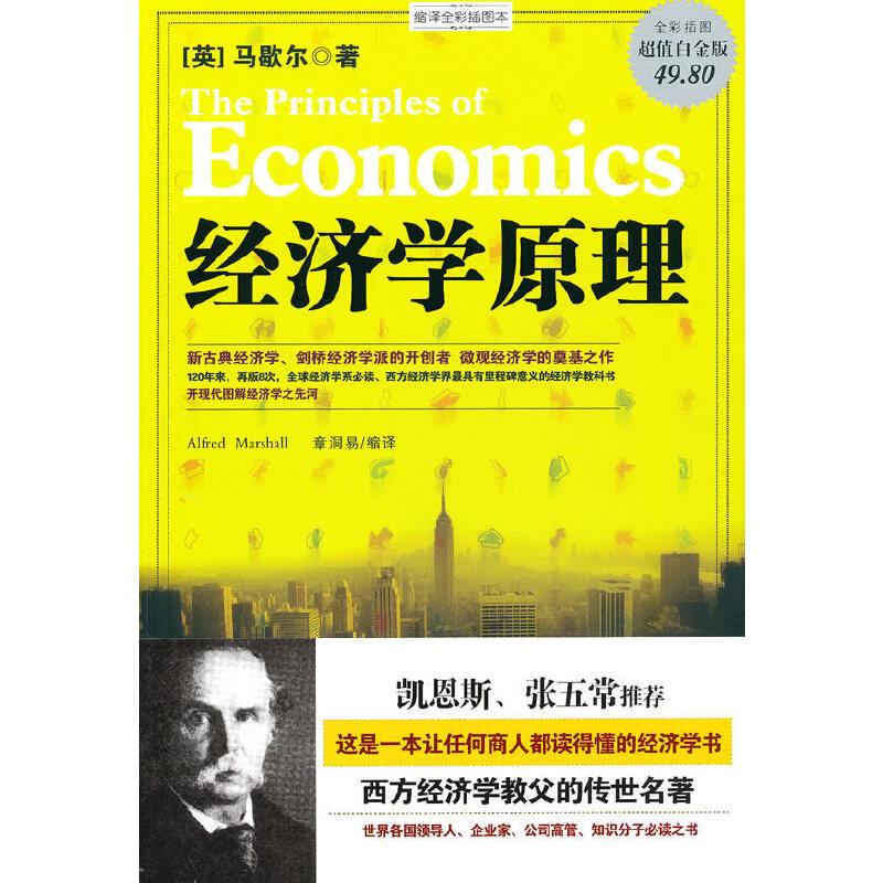 经济学原理(超值白金版)