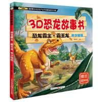 3D恐龙故事书:恐龙霸主・霸王龙 年少轻狂