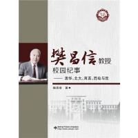 樊昌信教授校园纪事