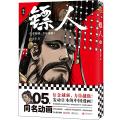 镖人5(轰动日本的中国漫画!)