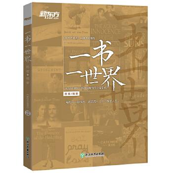 一书一世界:不容错过的35部外国现当代小说赏析 经典英文小说 外国现当代 经典名著 名篇赏析 文学经