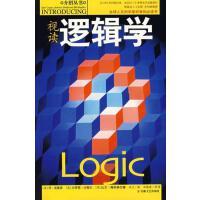视读逻辑学, 丹克莱恩沙蒂尔,比尔梅布林 ,许兰, 安徽文艺出版社, 9787539628547