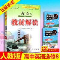 教材解读高中英语选修八8人教版 高中英语选修8课本配套教材全解 高中英语同步教辅导资料人教版 英语 选修8 教材解读