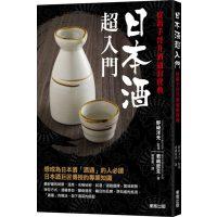 日本酒超入�T:�男率�x升酒通的��典 日本酒酿造品尝知识 君�胝苤�/著 台��|�