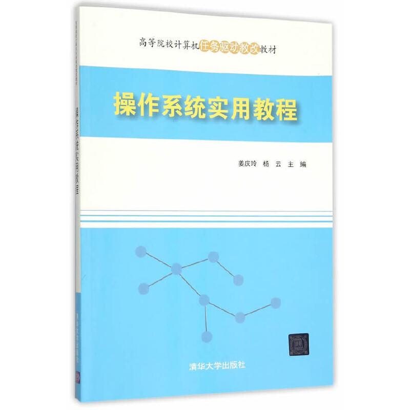 【正版全新直发】操作系统实用教程 姜庆玲,杨云 9787302415091 清华大学出版社