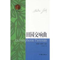田园交响曲(法)纪德 ,李玉民作家出版社9787506337267