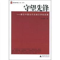守望先锋:兼论中国当代先锋文学的发展,广西师范大学出版社,洪治纲9787563355464