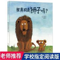 【硬皮绘本】我真的是狮子吗 精装 2-4岁幼儿童自我认知绘本儿童绘本 幼儿园睡前图画故事书籍