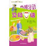 西班牙语交际口语赵雪梅,罗晓芳著中国宇航出版社9787801447616