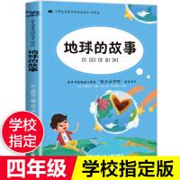 快乐读书吧地球的故事 老师推荐亨德里克・威廉・房龙著四年级必读三五六年级小学生课外阅读书籍6-12岁儿童读物故事书