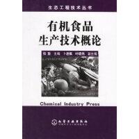 有机食品生产技术概论/生态工程技术丛书 张放 9787502590994 化学工业出版社
