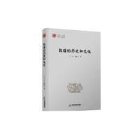 中国文化经纬― 敦煌的历史和文化(1版2次)精装