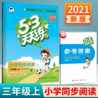 53天天练小学同步阅读三年级上册