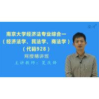 【圣才视频】2018年南京大学928经济法专业综合一(经济法学、民法学、商法学)网授精讲班【教材精讲+考研真题串讲】(