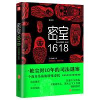 【正版现货】密室1618 之后如何 中国科幻,侦探小说 机关算尽x环环相扣 各怀鬼胎的人们惊恐万分