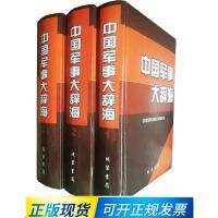 精装正版 中国军事大辞海(全套共3册) 9787512001749 线装书局 中国军事词典