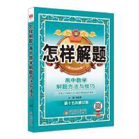 2018怎样解题 高中数学 解题方法与技巧 薛金星 9787552254464 北京教育出版社 正版图书书籍 畅销书籍