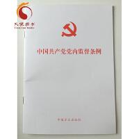 中国共产党党内监督条例 32K 方正出版社