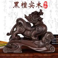 实木雕刻木雕貔貅摆件办公室客厅玄关工艺品开业礼品