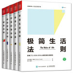 破茧法则+极简管理法则+财富的理想国+极简生活法则+极简工作法则(套装共5册)泰普勒自我经营书系