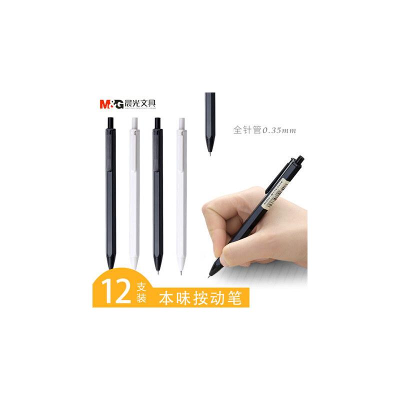 晨光按动中性笔黑色0.35mm本味系列83007简约学生水笔可爱创意细水笔芯签字笔学生用写字笔文具红黑色批发
