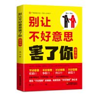 【二手正版9成新】 别让不好意思害了你(精华版), 唐云, 江苏凤凰美术出版社 ,9787558009327