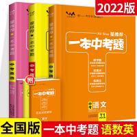 2020版一本中考题语文数学英语3本套装 初中中考语数英辅导书 初中刷考题划重点练技法 初三3中考总