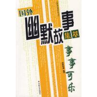 【正版现货】国外幽默故事集萃 事事可乐 陈秋速 9787508714165 中国社会出版社
