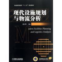 【正版二手书旧书9成新左右】现代设施规划与物流分析9787111420484