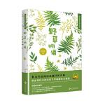 【全新直发】野草物语 刘丽丽 9787514224641 文化发展出版社