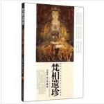 梵相遗珍-四川明代佛寺壁画,人民美术出版社,刘显成,杨小晋9787102068602