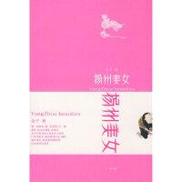 【二手原版9成新】扬州美女,金子,江苏广陵书社有限公司,9787806942505