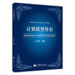 【新书店正版】计算模型导引(重排版)宋方敏高等教育出版社9787040347371
