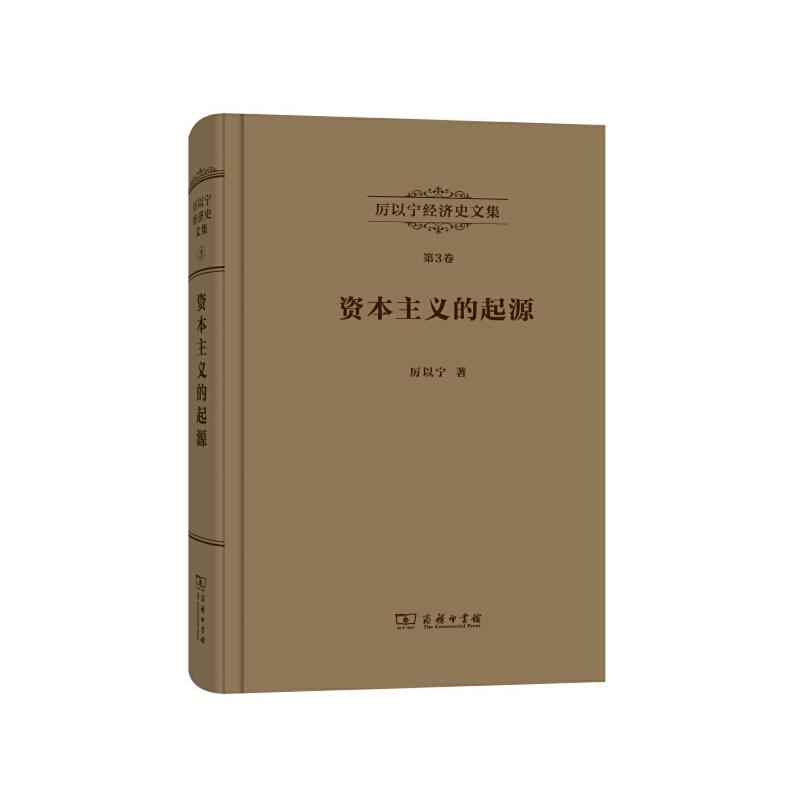 厉以宁经济史文集 第3卷:资本主义的起源——比较经济史研究 中国新闻出版广电报优秀畅销书月榜