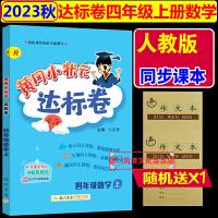 黄冈小状元四年级上达标卷四年级上册数学人教版RJ2019秋