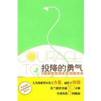 投降的勇气 (芬)海尔斯丹 毛子欣 王蓓 国家开放大学出版社 9787304043612